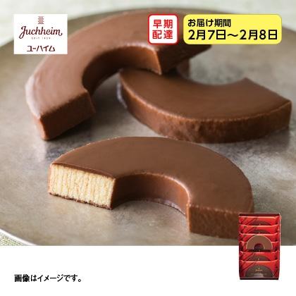 【早期配達】〈ユーハイム〉ショコラーデンバウム