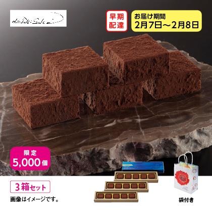【早期配達】坂井宏行の鉄人生チョコ 3箱セット