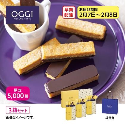 【早期配達】〈オッジ〉ラスク ショコラテ 3箱セット