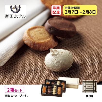 【早期配達】〈帝国ホテル〉クッキー詰合せ 2箱セット