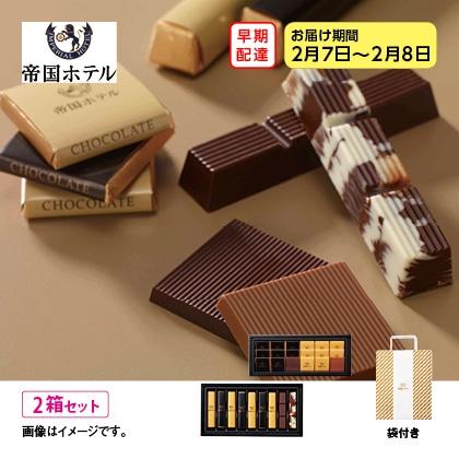 【早期配達】〈帝国ホテル〉スティック&プレートチョコレート 2箱セット