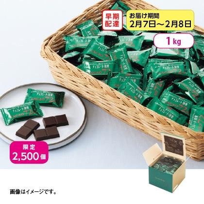 【早期配達】〈明治〉チョコレート効果72%大容量1kg