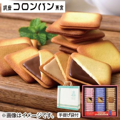 メルヴェイユ(チョコサンドクッキー)