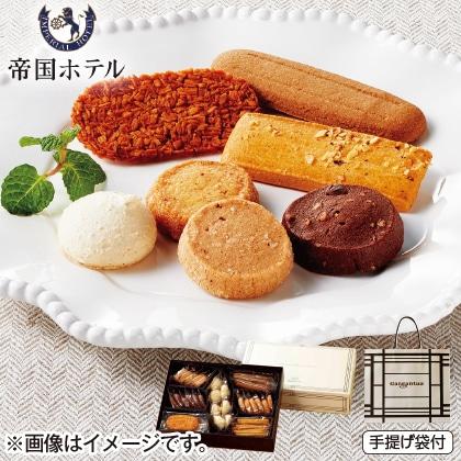 帝国ホテルクッキー詰合せ