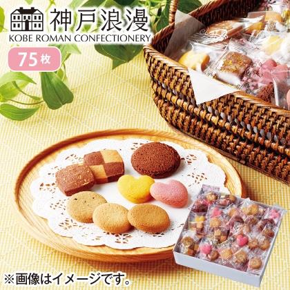神戸浪漫クッキー詰合せ
