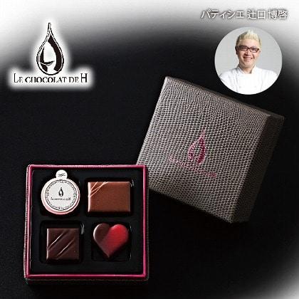 【通常配達】<LE CHOCOLAT DE H(ル ショコラ ドゥ アッシュ )> アッシュ セレクション 4粒