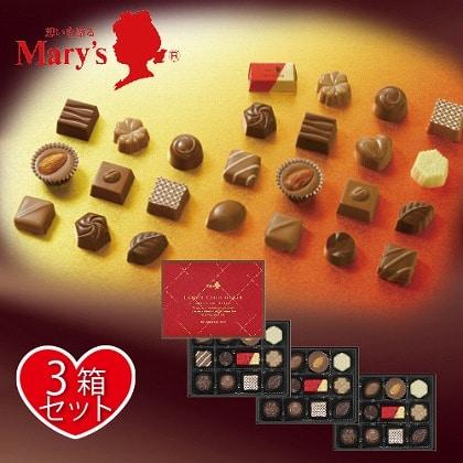 【通常配達】<メリーチョコレート>ファンシーチョコレート3箱セット
