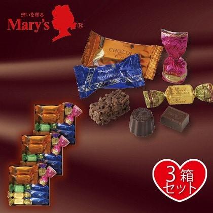 【通常配達】<メリーチョコレート>チョコレートミックス 3箱セット