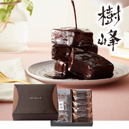 【通常配達】<樹峰ギフト>チョコハードバウム、チョコ掛けカットバウム