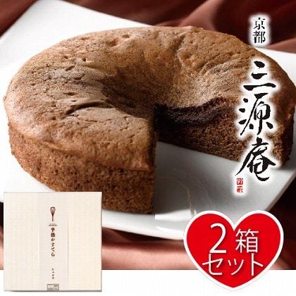 【通常配達】<京都三源庵>半熟カステラセット(ショコラ2箱)