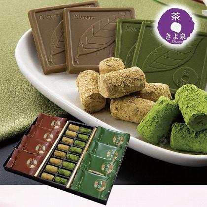 【通常配達】宇治のチョコレート「コンビ」