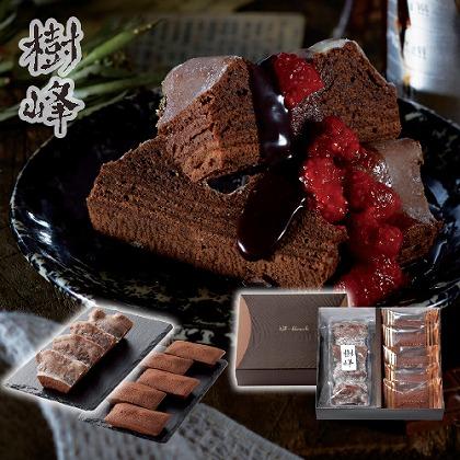 <樹峰ギフト>チョコハードバウム、チョコフィナンシェ