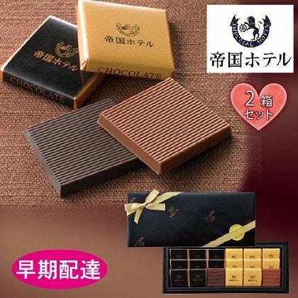 【早期配達】<帝国ホテル>プレートチョコレート2箱セット