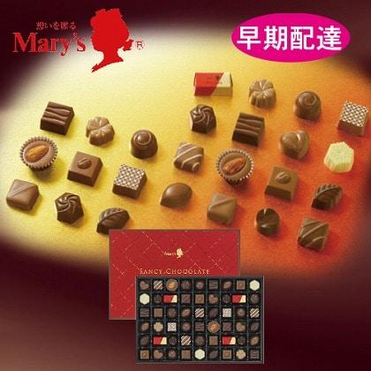 【早期配達】<メリーチョコレート>ファンシーチョコレート
