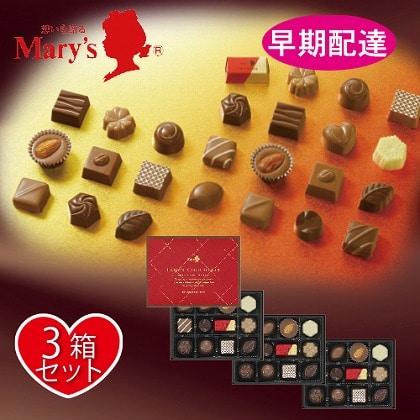 【早期配達】<メリーチョコレート>ファンシーチョコレート3箱セット