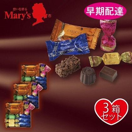 【早期配達】<メリーチョコレート>チョコレートミックス3箱セット