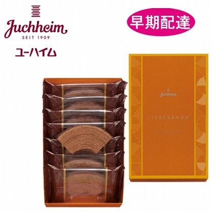 【早期配達】<ユーハイム>リーベスバウム(チョコレート)