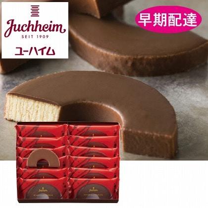 【早期配達】<ユーハイム>ショコラーデンバウム