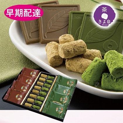 【早期配達】宇治のチョコレート「コンビ」