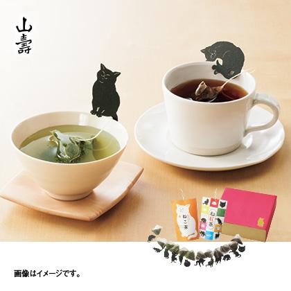 <※母の日対象商品>静岡県産 ねこ茶・ね紅茶セット