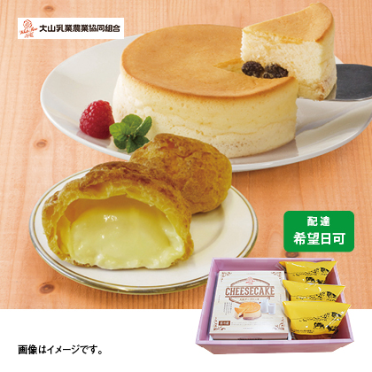 大山チーズケーキとシュークリームセット