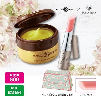 ハンドクリーム・リップセット(ピンク)