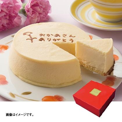 母の日 とろける半熟チーズケーキ(焼印あり)