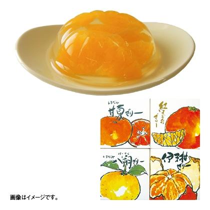 愛媛の柑橘ゼリー4種味くらべ 4個入