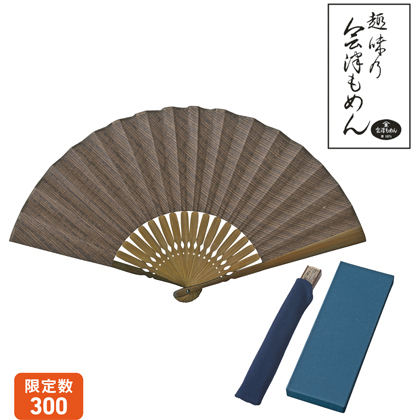 会津木綿 扇子ギフト(茶)