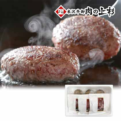 米沢牛入りハンバーグと粗挽き焼きハンバーグ