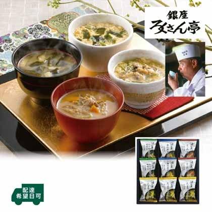 ろくさん亭 道場六三郎スープ・味噌汁ギフト