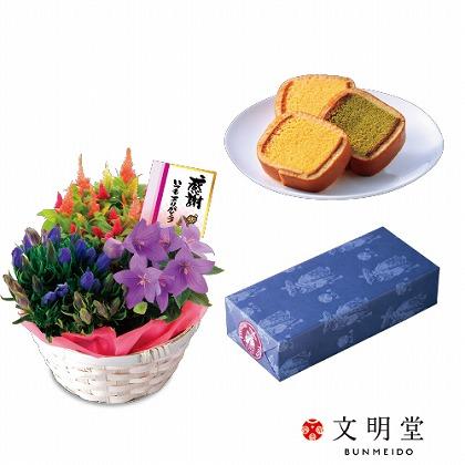 秋の3種花カゴと文明堂カステラ巻
