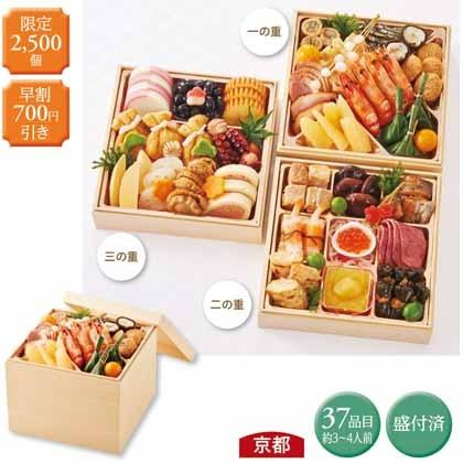 【早割】京菜味 のむらおせち「桂」