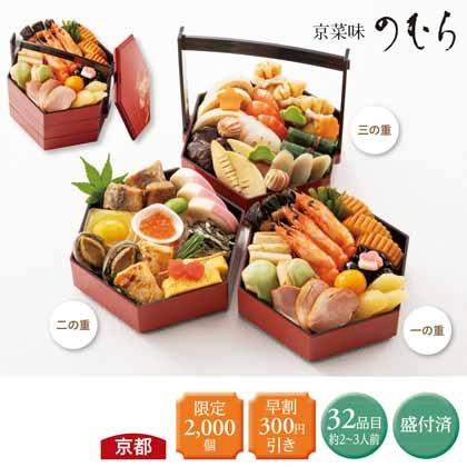 【早割】京菜味 のむらおせち「八坂」