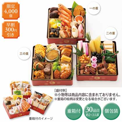 【早割】誠和の迎春おせち 三段用 重箱付