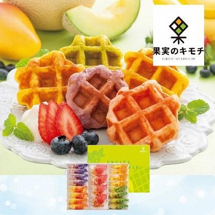 【こどもの日】果実のキモチ フルーツミニワッフル