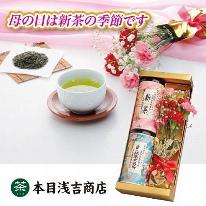【母の日】最高金賞受賞社の新茶と生花カーネーション