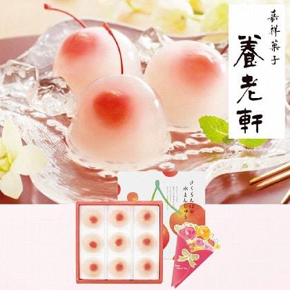 【母の日】京都 養老軒 さくらんぼの水まんじゅう