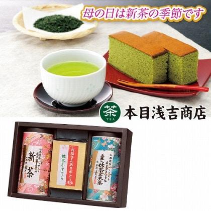 【母の日】最高金賞受賞社の新茶と抹茶かすてら