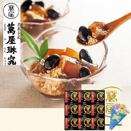 【父の日】京都 萬屋琳窕 黒豆入り黒糖わらび餅