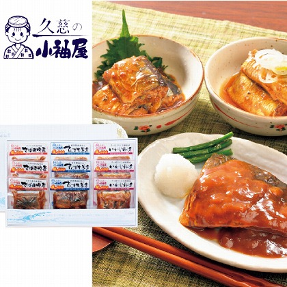 【父の日】小袖屋 煮魚3種セット