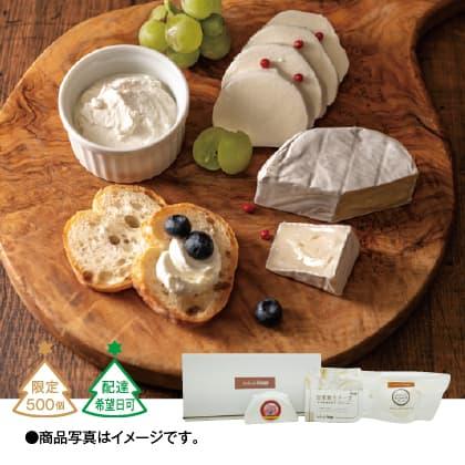 アトリエ・ド・フロマージュ チーズ3種セット