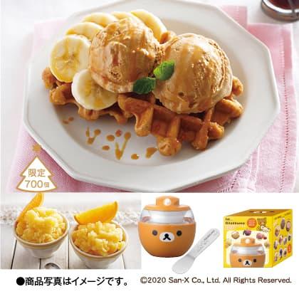 リラックマ アイスクリームメーカー