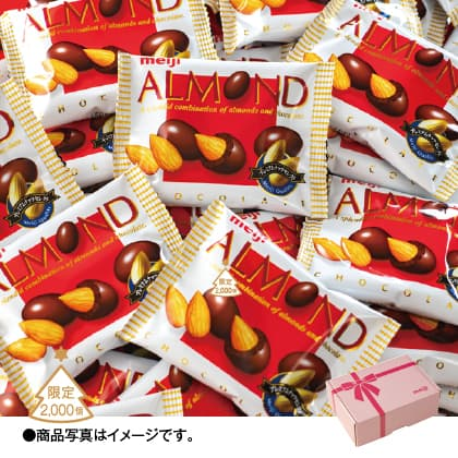アーモンドチョコレート 大容量