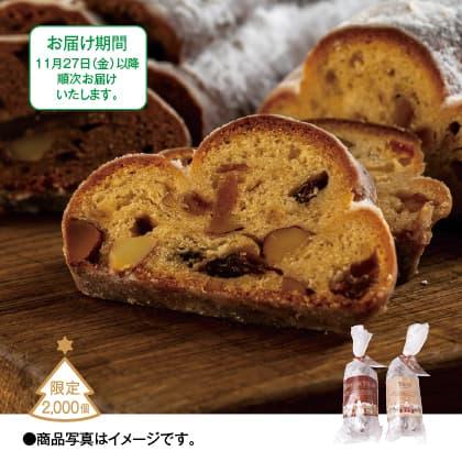 国産小麦のシュトーレン(プレーン・チョコ)セット