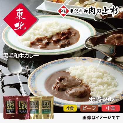 米沢牛100%カレー・黒毛和牛カレー詰合せ