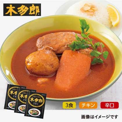 木多郎 チキンスープカレー