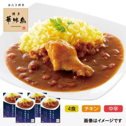博多華味鳥手羽元カレー