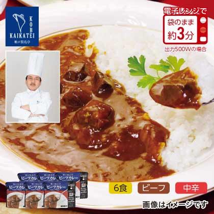 神戸開花亭 ビーフカレー 6食