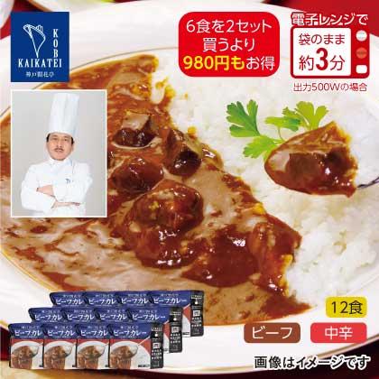 神戸開花亭 ビーフカレー 12食